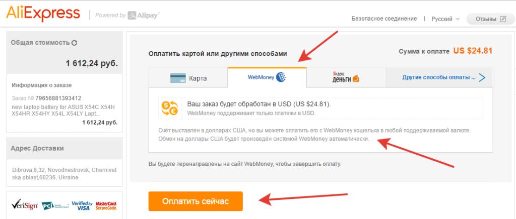 Як оплатити аліекспресс через ощадбанк онлайн