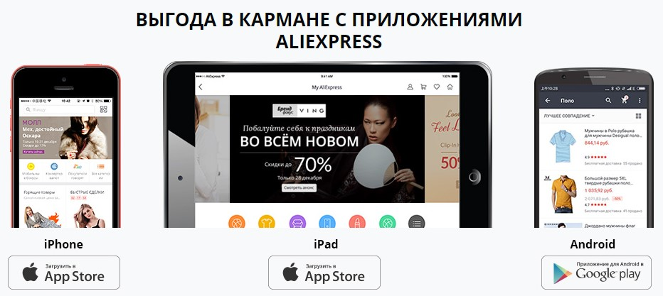 приложение кэшбэка с Алиэкспресс